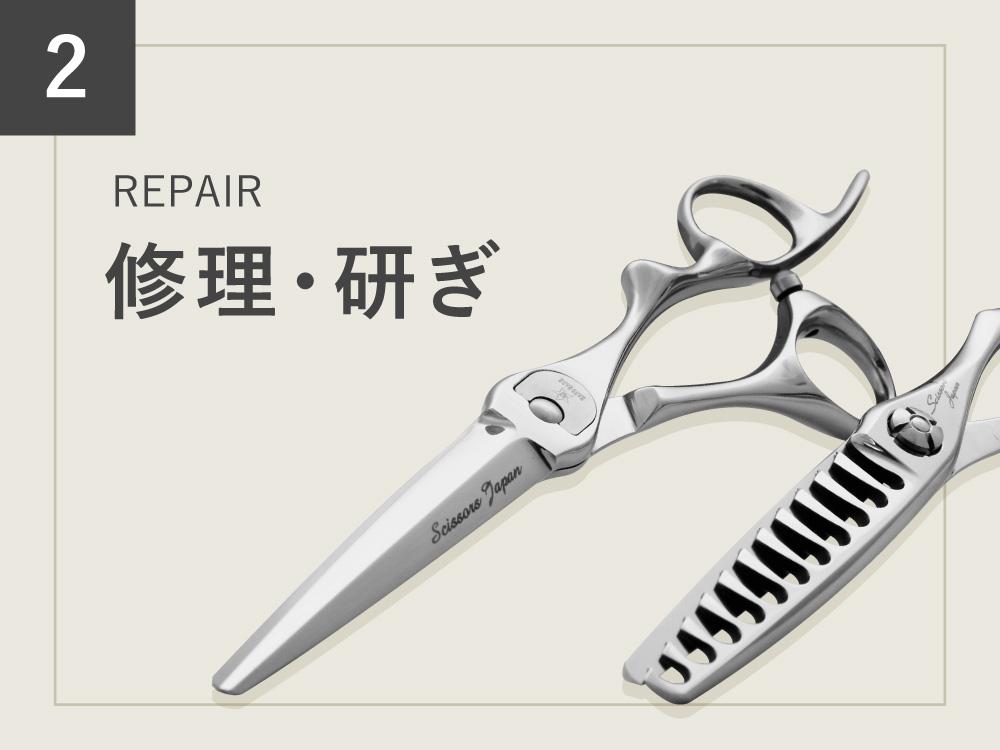 修理・研ぎ